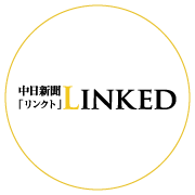 中日新聞LINKED